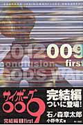 【送料無料】サイボ-グ009(完結編 1)