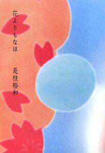 【送料無料】花よりもなほ [ 是枝裕和 ]