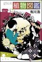 【送料無料】植物図鑑