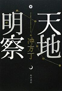 【送料無料】天地明察 [ 冲方丁 ]