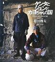 ケンタとジュンとカヨちゃんの国VISUAL BOOK featuring松田翔太