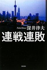 【送料無料】連戦連敗 [ 深井律夫 ]