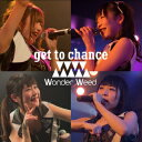 get to chance [ ワンダーウィード ]