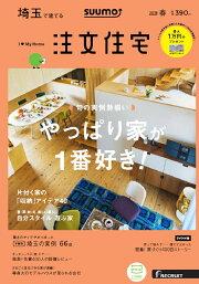SUUMO注文住宅 埼玉で建てる 2018年春号 [雑誌]