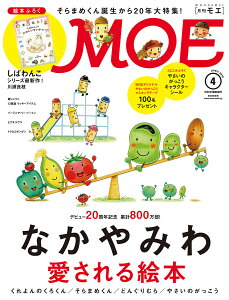 MOE (モエ) 2018年 4月号 [雑誌]