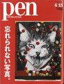 Pen (ペン) 2018年 4/15号 [雑誌]