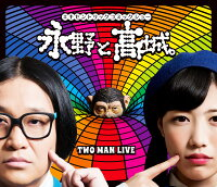 永野と高城。【Blu-ray】