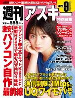 週刊アスキー特別編集 週アス2020September(66)