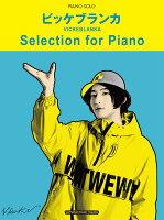 ピアノソロ ビッケブランカ Selection for Piano オフィシャル