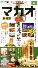 【送料無料】マカオ香港夜遊び地図最新版