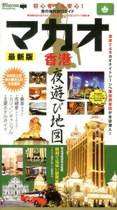 【楽天ブックスならいつでも送料無料】マカオ香港夜遊び地図最新版