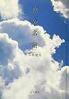 空の名前改訂版9版 [ 高橋健司 ]