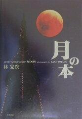 【送料無料】月の本 [ 林完次 ]