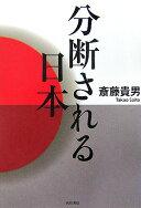 分断される日本(にっぽん)