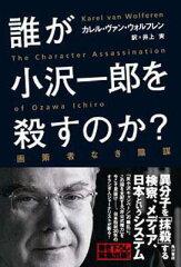 【送料無料】誰が小沢一郎を殺すのか? 画策者なき陰謀