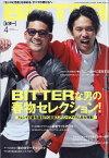 BITTER 2018年 04月号 [雑誌]