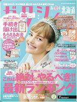 ゼクシィ北海道 2018年04月号 [雑誌]