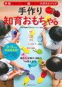 手作り知育おもちゃの本 [ 京都幼児教室 ]