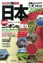 なるほど知図帳日本(2013)