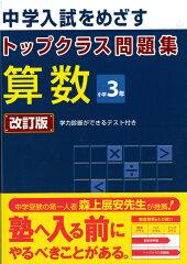 【楽天ブックスならいつでも送料無料】トップクラス問題集算数小学3年改訂版