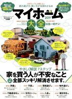 マイホーム大全(2019)