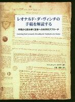 レオナルド・ダ・ヴィンチの手稿を解読する
