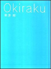 Okiraku [ 草なぎ剛 ]