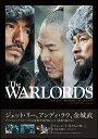 【送料無料】「ウォーロード/男たちの誓い」ビジュアルブック