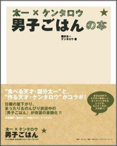 【送料無料】太一×ケンタロウ男子ごはんの本