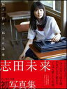 志田未来さんの画像