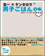 太一×ケンタロウ男子ごはんの本(その2)