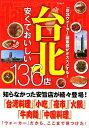 【送料無料】台北安くておいしい136店