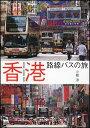 【送料無料】香港路線バスの旅