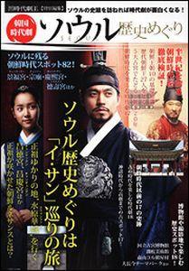 韓国時代劇ソウル歴史めぐり