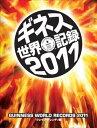 【送料無料】ギネス世界記録(2011)
