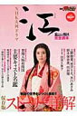 【送料無料】NHK大河ドラマ江〜姫たちの戦国〜完全読本