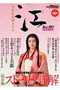 【送料無料】NHK大河ドラマ江~姫たちの戦国~完全読本