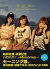 【送料無料】ハロハロ!-Memories-モーニング娘。亀井絵里・道重さゆみ・田中れいな写真集