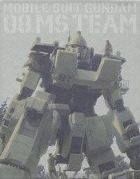 機動戦士ガンダム/第08MS小隊 Blu-ray メモリアルボックス 特装限定版