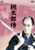 桃太郎侍 [ 市川雷蔵 ]