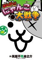まんがで!にゃんこ大戦争(2)