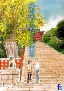 【送料無料】海街diary(4)