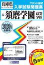 須磨学園高等学校(2020年春受験用) (兵庫県私立高等学校入学試験問題集)
