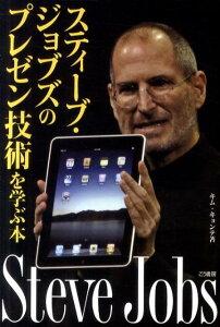 【送料無料】スティーブ・ジョブズのプレゼン技術を学ぶ本