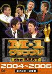 M-1 グランプリ the BEST 2004〜2006 [ アンタッチャブル ]