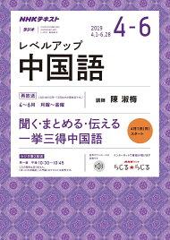 NHK ラジオ レベルアップ中国語 2019年 4〜6月号 [雑誌]