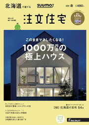 【楽天ブックス限定特典トートバッグ付】SUUMO注文住宅 北海道で建てる 2019年春号 [雑誌]