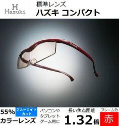 ハズキルーペ コンパクト カラーレンズ(ブルーライト対応) 倍率:1.32倍 フレーム色:赤
