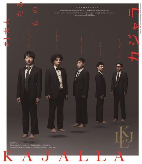 小林賢太郎コント公演 カジャラ♯1 『大人たるもの』【Blu-ray】