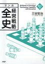 マンガ経営戦略全史(確立篇) [ 三谷宏治 ]